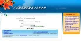 广州养老保险查询