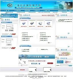 上海社保查询个人账户