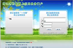 杭州个人医疗保险查询
