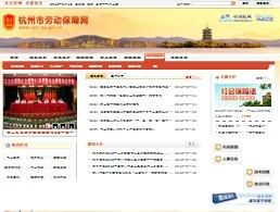 杭州社保局