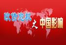 欧债危机-中国影响