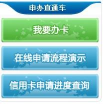杭州银行信用卡申请进度查询