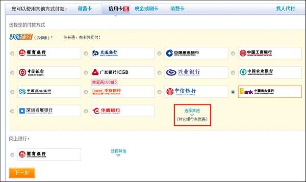 杭州银行信用卡网上支付