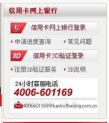北京银行信用卡申请进度查询
