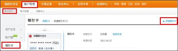 北京银行信用卡网上支付
