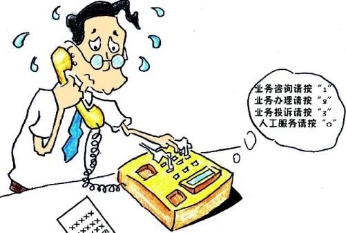 社保局的电话语音系统