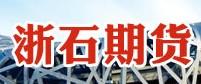 上海浙石期货经纪有限公司宁波营业部