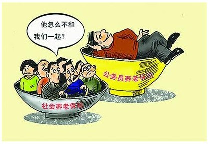 退休金双轨制