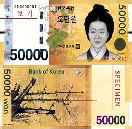 50000韩元面值图片