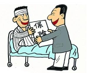 商业补充医疗保险