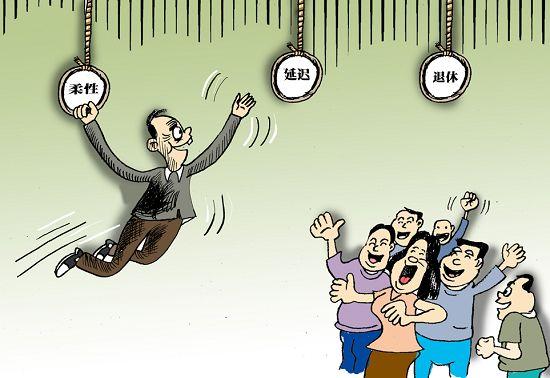 延迟退休或致社会不公平 应采用渐进式