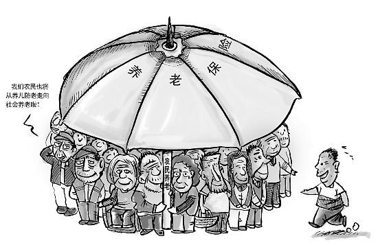 补缴养老保险基数
