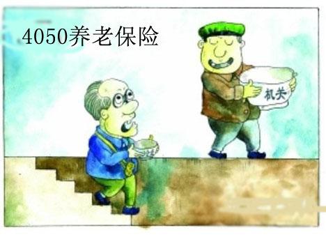 4050人员养老保险