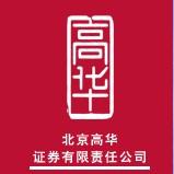 北京高华证券有限责任公司