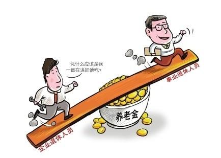养老金双轨制改革