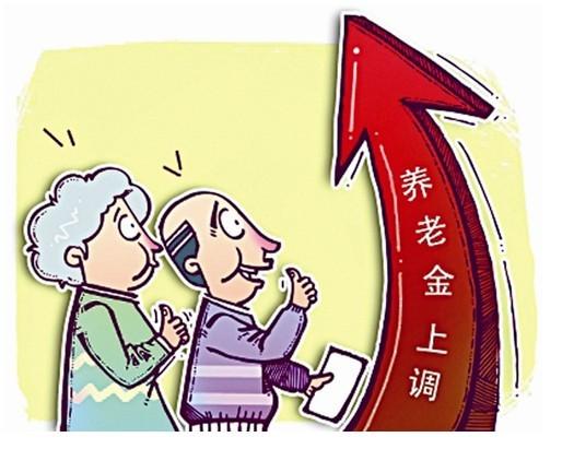 企业退休人员养老金调整方案