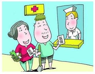 医疗保险缴费年限