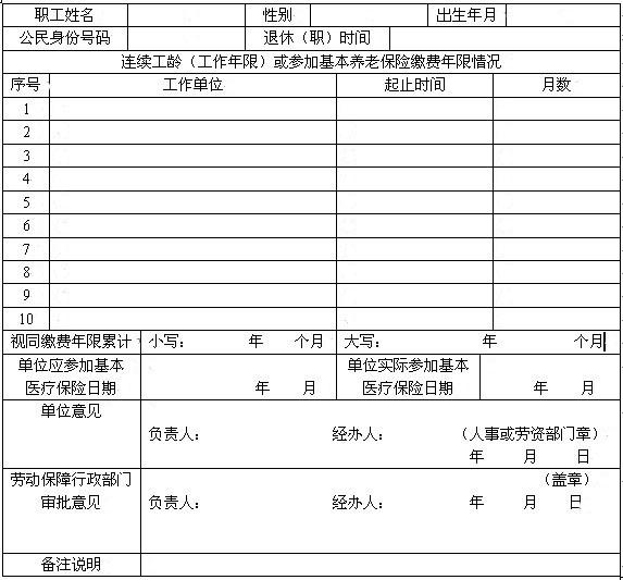 医疗保险缴费年限认定表