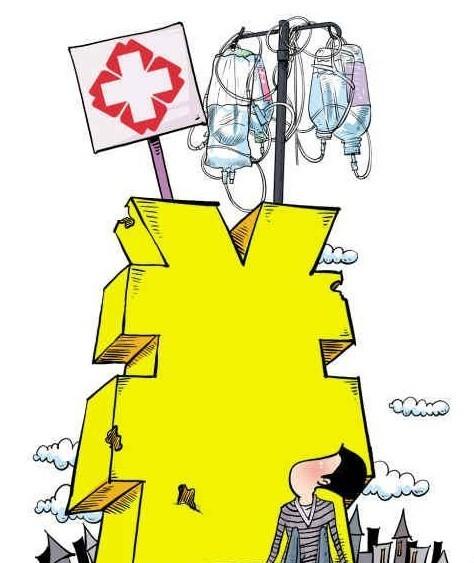 门诊大病医疗保险