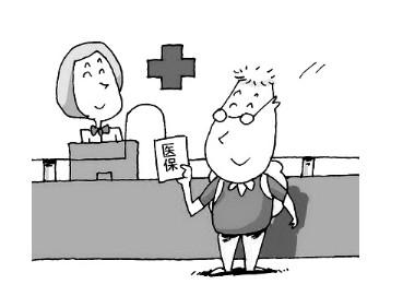企业职工医疗保险