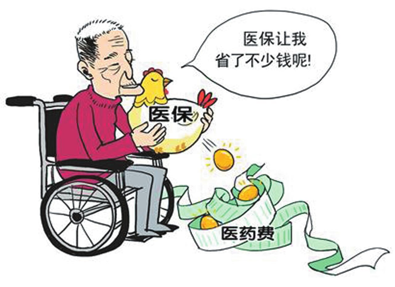 综合医疗保险_综合基本医疗保险