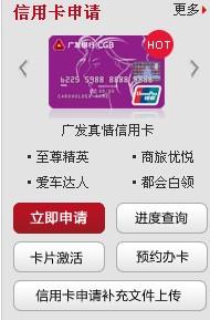 广发银行信用卡申请文件上传平台