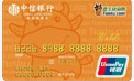 中信途牛信用卡(系列卡)