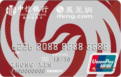中信凤凰网联名卡