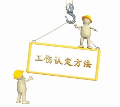工伤认定办法_工伤认定程序_认定标准_工伤认定范围