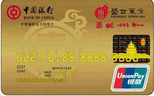 中银盛世东方信用卡(银联,人民币,金卡)