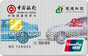 中银速通联名卡