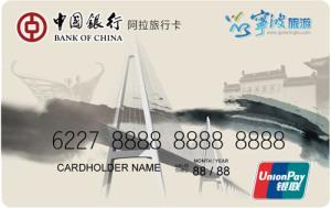 中银阿拉旅行卡·宁波市城市旅游主题信用卡