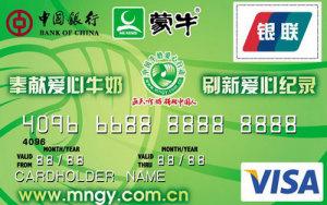 中银蒙牛爱心信用卡(银联+VISA)