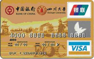中银川大信用卡(银联,人民币,普卡)