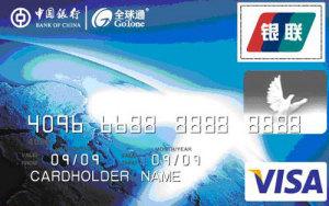 中银全球通信用卡(银联,人民币,普卡)