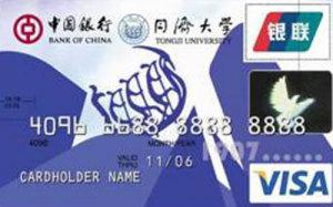 中银同济认同卡(银联,人民币,普卡)