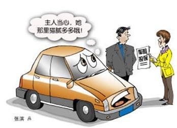 汽车商业保险种类