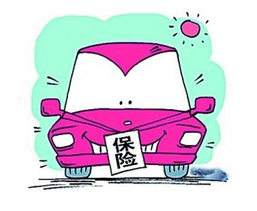 汽车保险种类介绍
