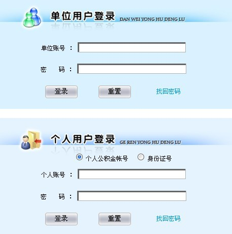 江苏省级机关公积金查询