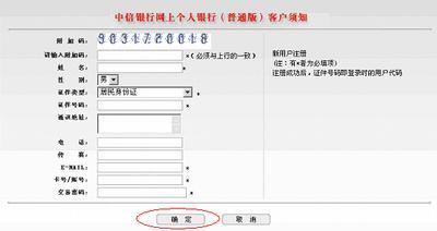 中信银行网银登陆流程