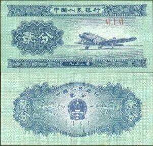 1953年2分人民币收藏介绍