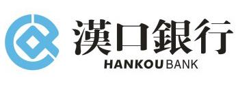 汉口银行股份有限公司