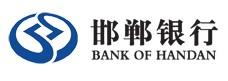 邯郸市商业银行股份有限公司