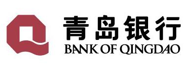 青岛商业银行股份有限公司