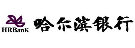 哈尔滨银行股份有限公司