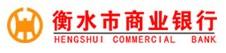 衡水市商业银行股份有限公司