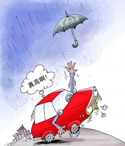 车辆商业保险保费