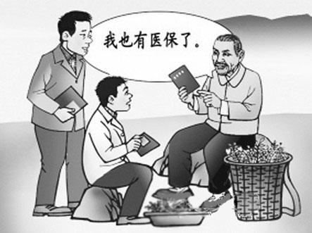 新农合政策宣传