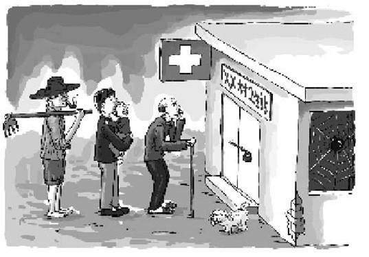 新型农村合作医疗运行