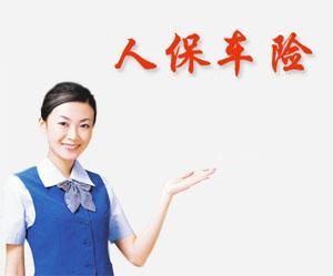 中国人保车险_中保车险_中国人保汽车保险